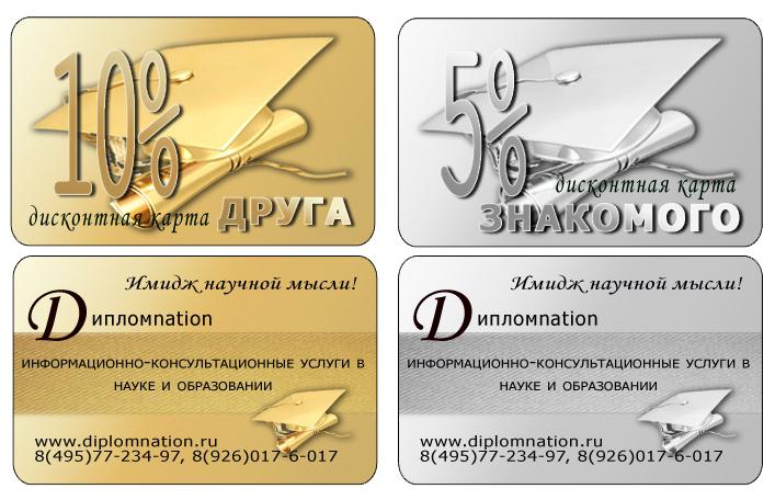 Заказать дипломную работу, заказать реферат, заказать диссертацию. Дипломnation.ru 8(495)77-234-97